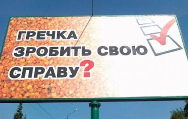 """Вибори 2015: особливості """"політичного пікапу"""" по-українськи"""