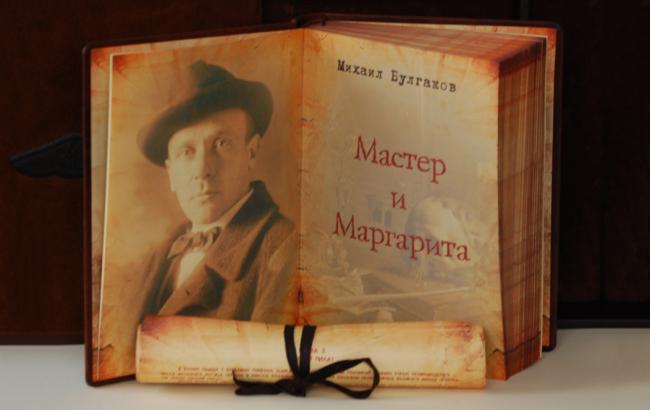 """Фото: Роман """"Мастер и Маргарита"""""""