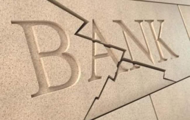 """Фото: ліквідовано банк """"Народній капітал"""""""