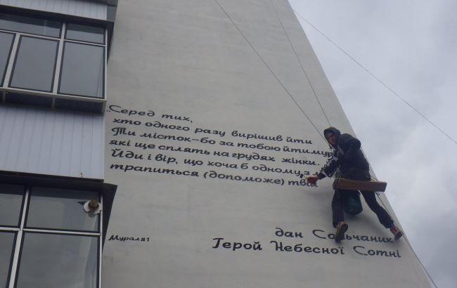 """""""Ти не будеш один"""": во Львовской области появился мурал со стихами героя Небесной сотни"""