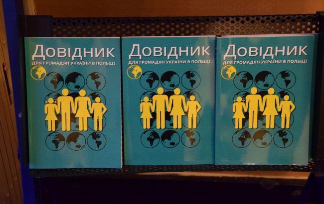 Фото: Справочник украинского мигранта в Польше (Facebook МИД Украины)