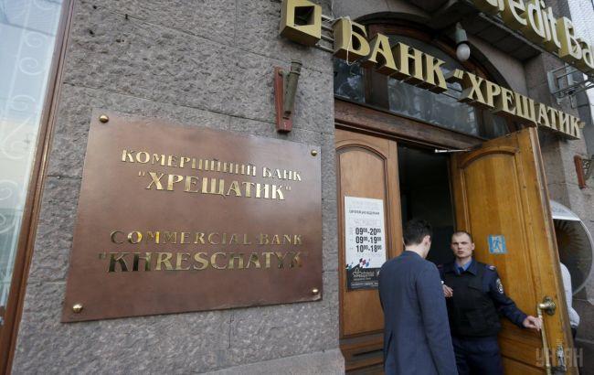 """Фонд гарантування вкладів заявляє про ризик втрати частини активів банку """"Хрещатик"""""""