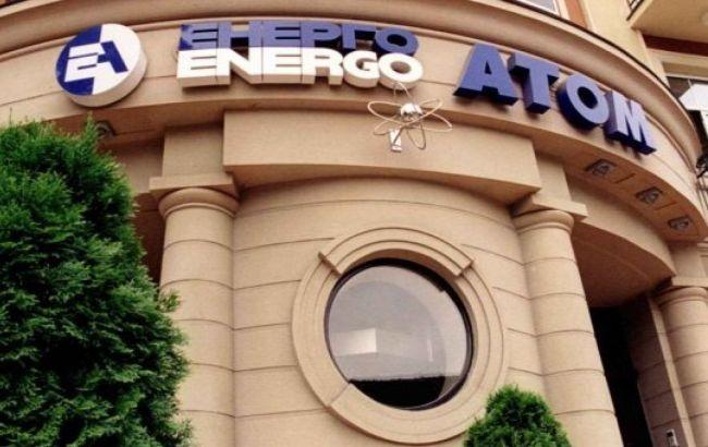 """Фото: """"Енергоатом"""" погасить борг перед """"ТВЕЛ"""" в січні 2017"""
