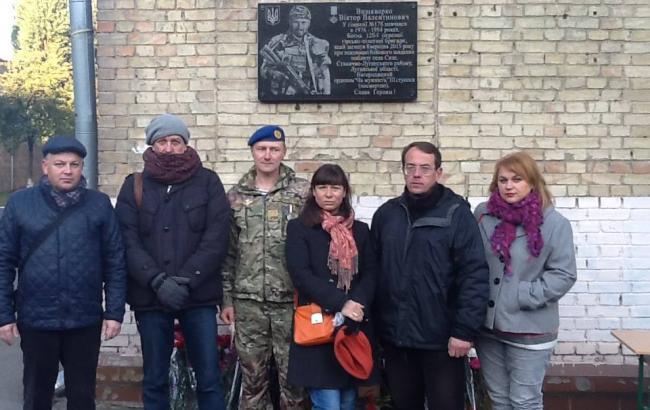 Фото: Открытие мемориальной доски Виктору Вишкварко (facebook.com/oles.doniy)