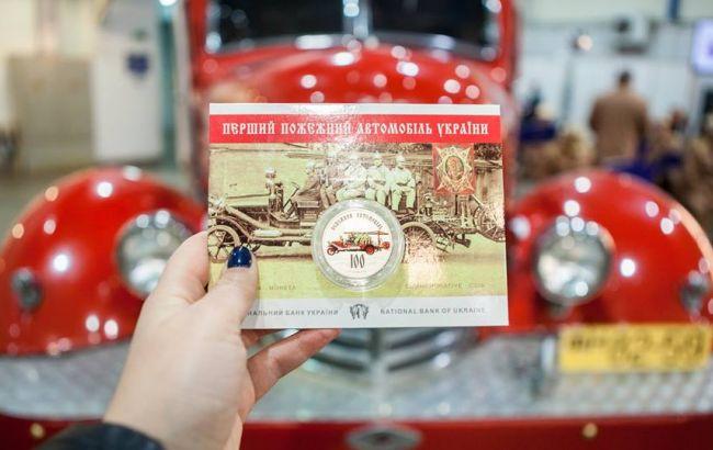 Фото: пам'ятна монета до сторіччя пожежного автомобіля