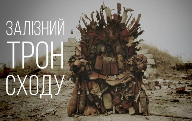 "Фото: ""Залізний трон"" з АТО (facebook.com/HromadskeZP)"