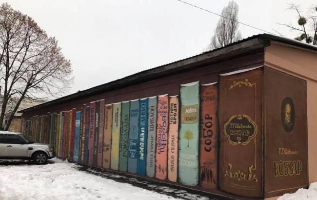 Фото: Книжный мурал в Ирпене