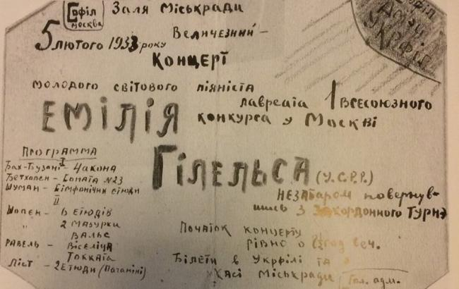 Фото: Одесская афиша ХХ века (facebook.com)