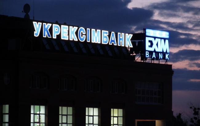 """ГПУ расследует факт злоупотребления служебным положением топ-менеджеров """"Укрэксимбанка"""""""
