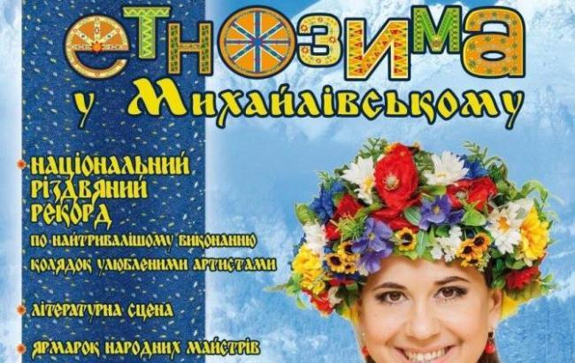 """Фестиваль """"Етнозима"""" у Михайлівському"""""""
