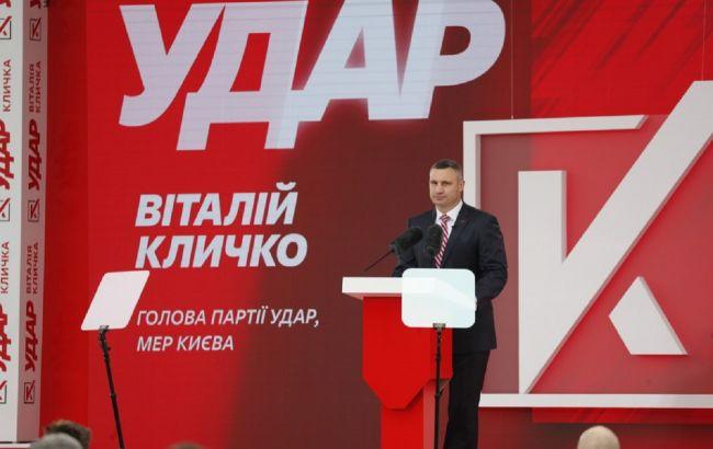 """""""УДАР"""" самостійно йде на вибори у Києві, - Кличко"""