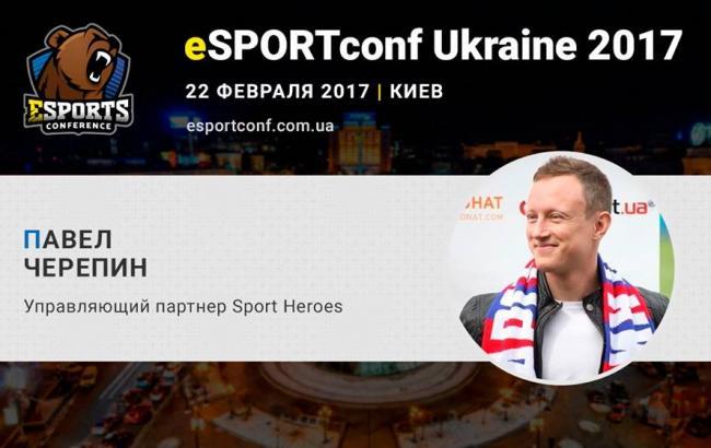 На eSPORTconf Ukraine выступит управляющий партнер компании Sport Heroes Павел Черепин