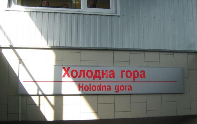 """Фото: на станції метро """"Холодна гора"""" в Харкові чоловік впав на рейки"""