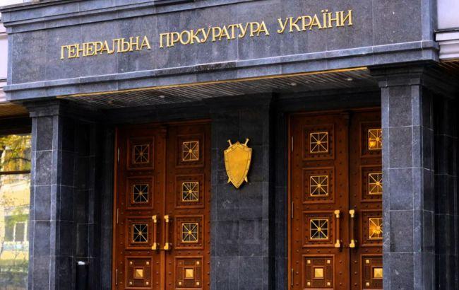 Фото: Генпрокуратура Украины