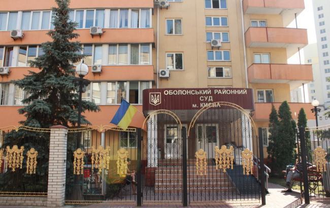 Фото: Оболонский районный суда Киева