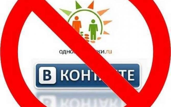 """Фото: Заборона """"ВКонтакте"""" (facebook.com/groups/boycottrutv)"""
