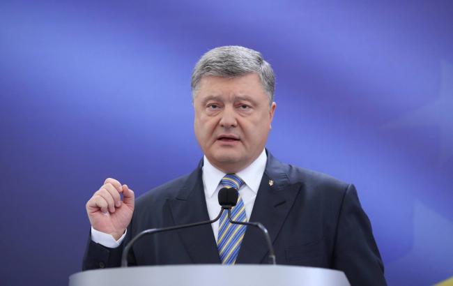 Порошенко повідомив про домовленість з ЄК щодо макрофінансової допомоги Україні на 2018-2019
