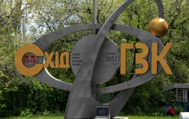 """""""СхідГЗК"""" має намір збільшити виробництво уранової руди на 200 тонн в 2015 р"""