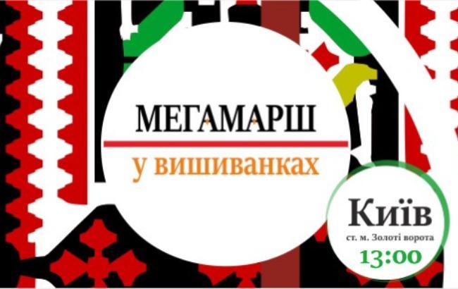 Фото: В Київе пройде Мегамарш