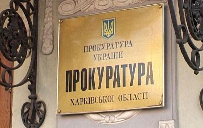 Фото: харьковская прокуратура