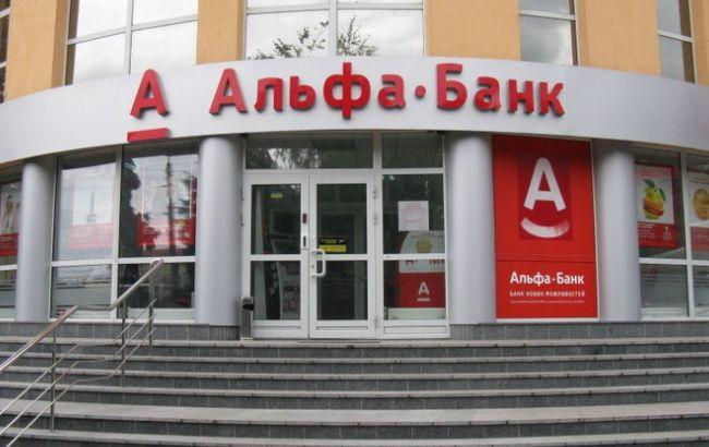 """Фото: отделение """"Альфа банка"""""""