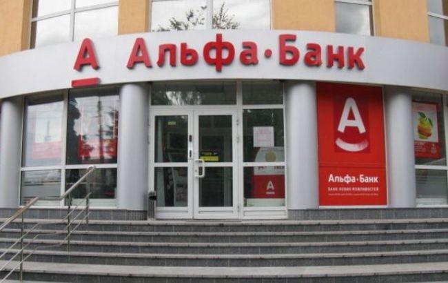 Русские акционеры увеличили капитал украинского «Альфа-банка» на5 млрд грн