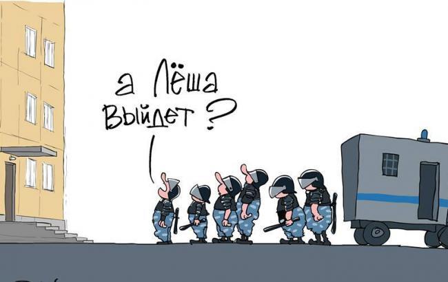 Відомий карикатурист висміяв арешт Навального