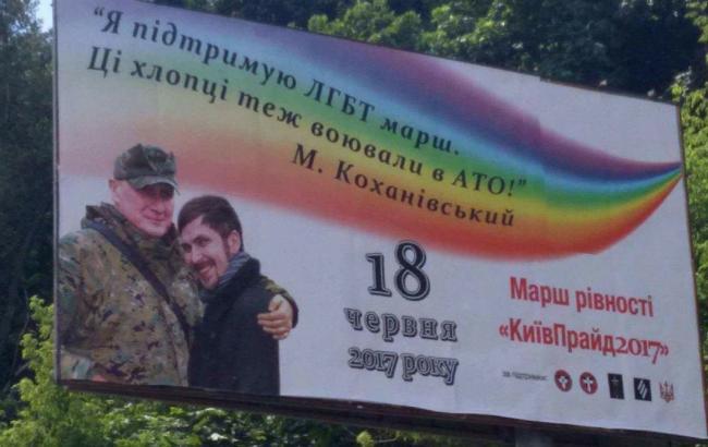 """У Києві з'явилися """"фейкові"""" оголошення про підтримку гей-параду АТОшниками"""