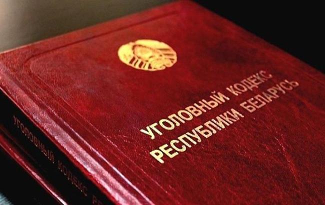Фото: УК Беларуси (facebook.com/GpkGovBY)