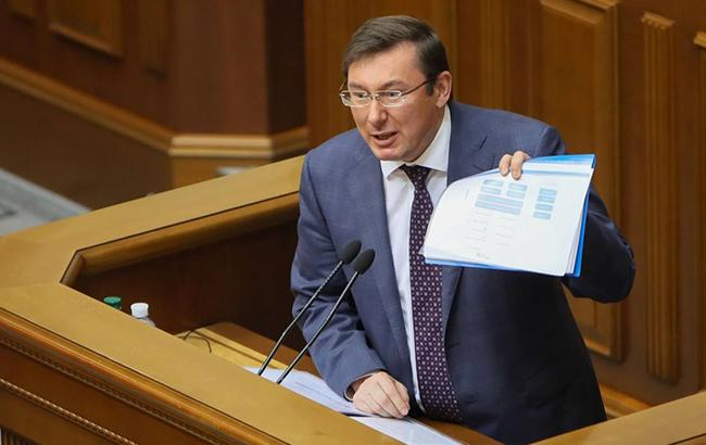 Луценко заявив про наявність матеріалів для знаття недоторканності з низки нардепів