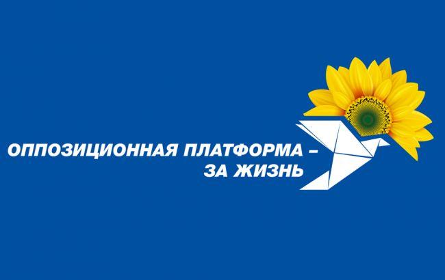 """ОПЗЖ требует от Зеленского взять под личный контроль расследование обстрела """"112 Украина"""""""