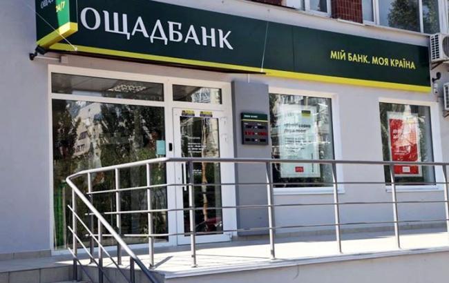 """Фото: """"Ощадбанк"""" готов судиться с НКЦБФР"""