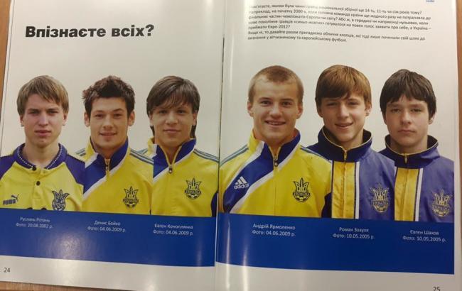 Фото: Украинские футболисты (Instagram)