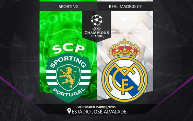 Фото: Спортинг - Реал, прогноз букмекерів