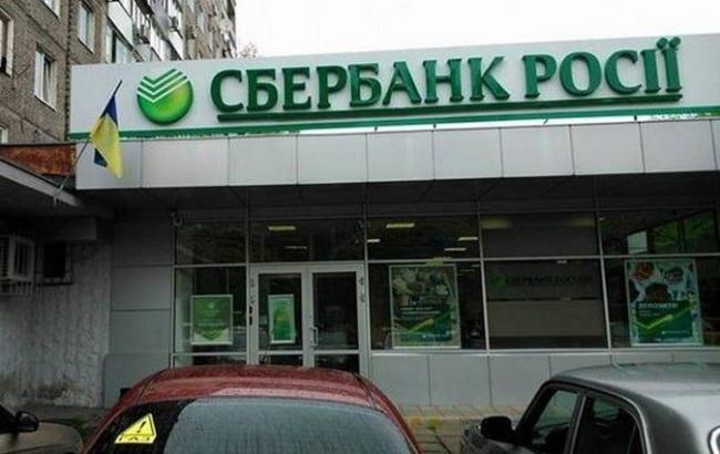 СМИ назвали стоимость сделки попродаже украинской «дочки» Сбербанка