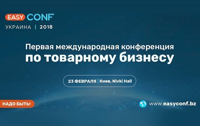 В Киеве состоится EasyConf 2018