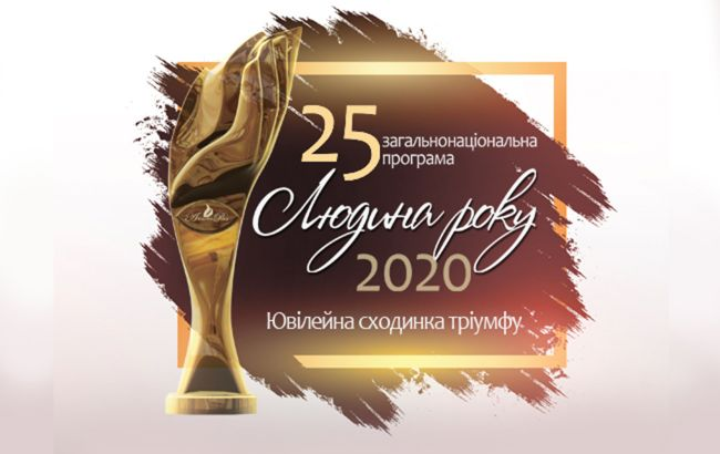 """Генеральная дирекция общенациональной программы """"Человек года"""" объявляет о старте 25-го Юбилейного сезона"""