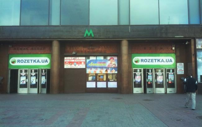 """Фото: станцию метро """"Крещатик"""" в Киеве полностью открыли"""