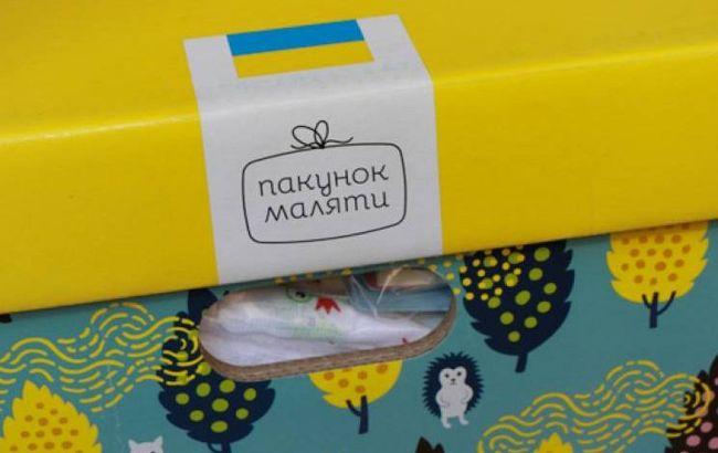 """В Україні відновили закупівлі """"пакунків малюка"""" через Prozorrо"""