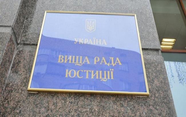 Фото: Вища рада юстиції (ВРЮ)
