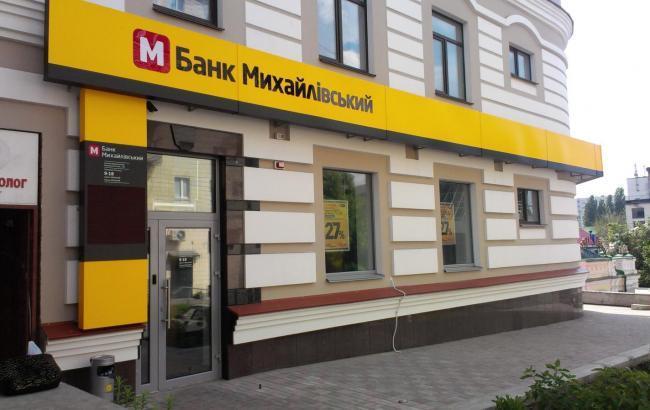 """Прокуратура направила до суду обвинувачення щодо керівників банку """"Михайлівський"""""""