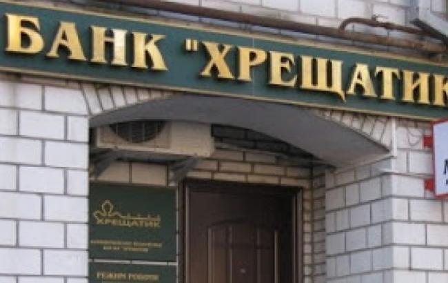 """Фото: з банку """"Хрещатик"""" намагаються вивести великі активи"""