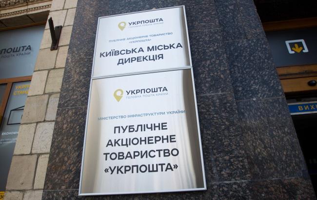 """Кабмин поручил проверить тарифы """"Укрпочты"""" на доставку пенсий"""
