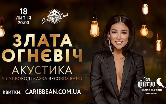 Злата Огнєвіч представить ексклюзивну акустичну програму в Києві