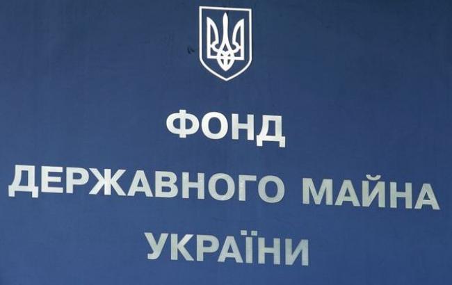Вгосударстве Украина запущены международные стандарты приватизации— Отчет ФГИ