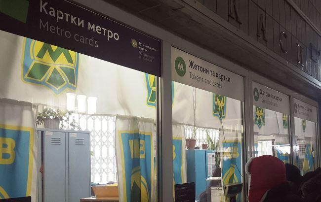 """""""Чем вам мешают жетоны?!"""": в киевском метро появились кассы для карточек"""