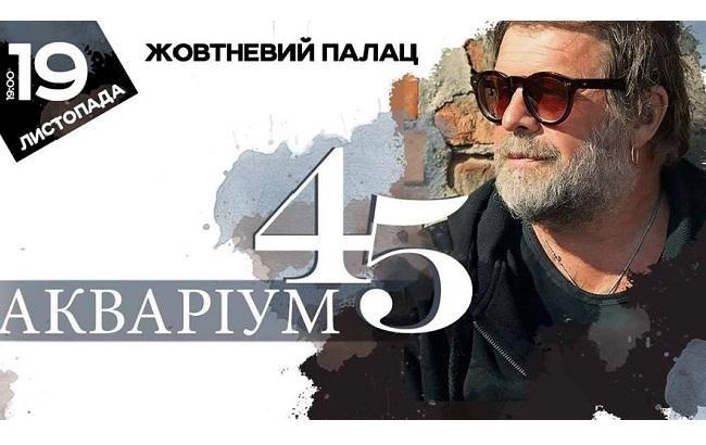 """Фото: Группа """"Аквариум"""" и Борис Гребенщиков в Киеве"""