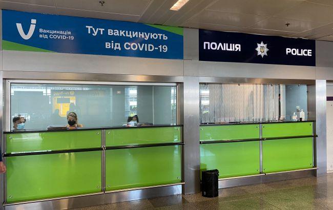 """В """"Борисполе"""" открылся пункт вакцинации от COVID"""