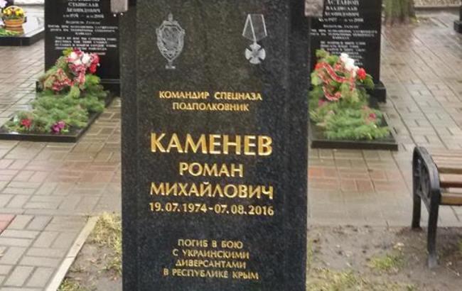 Фото: Памятник (facebook.com/dmytro.gorbyk)