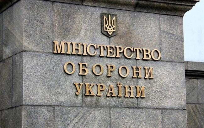 Фото: Минобороны (facebook.com/nabu.gov.ua)